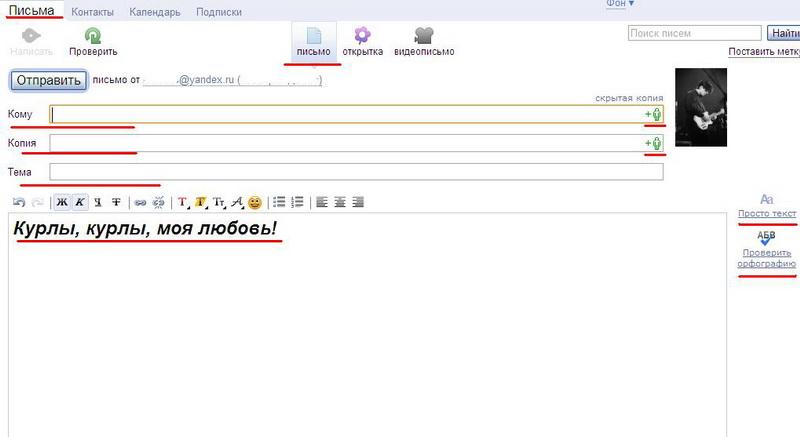 Как вставить в электронное письмо поздравительную открытку