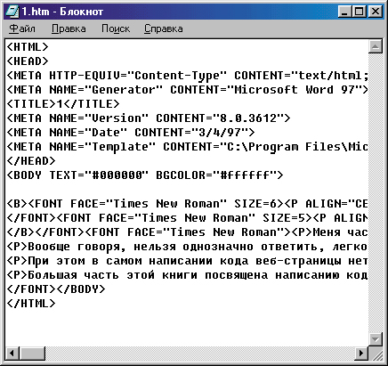 Как создать сайт в html в блокноте