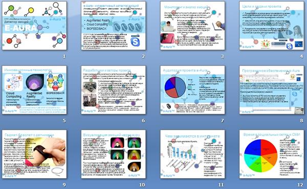 Как сделать презентацию 2003 фото 541