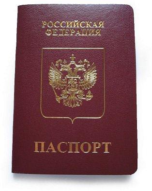 заявление на новый паспорт после замужества ...