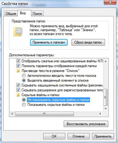 Как скрытый файл на флешке сделать не скрытым