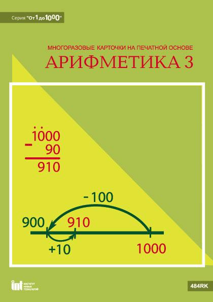 перевод миллиметров в метры: