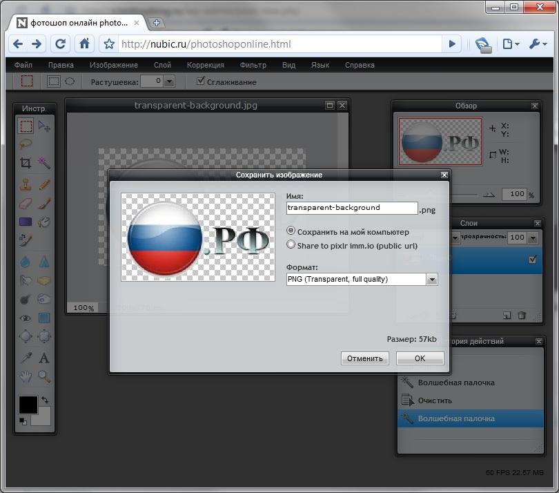 Как сделать фон фотографии в фотошопе прозрачным