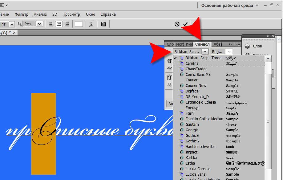 Как сделать буквы прозрачными фотошоп