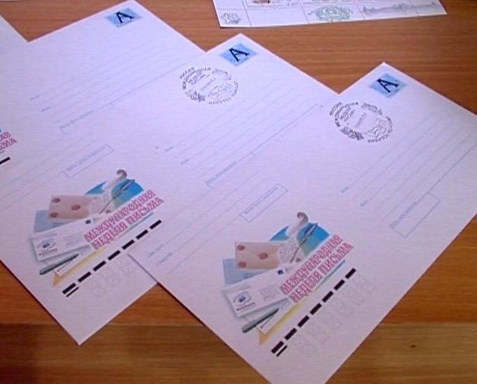 вопросы и ответы по почтовой связи
