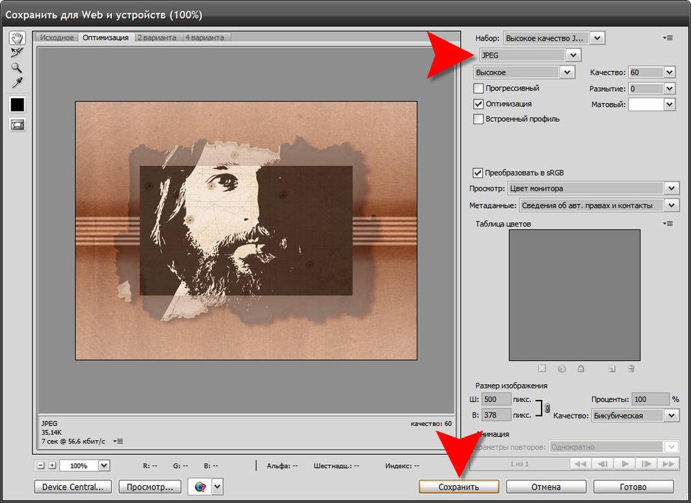 Как сделать рамку на картинку в фотошопе