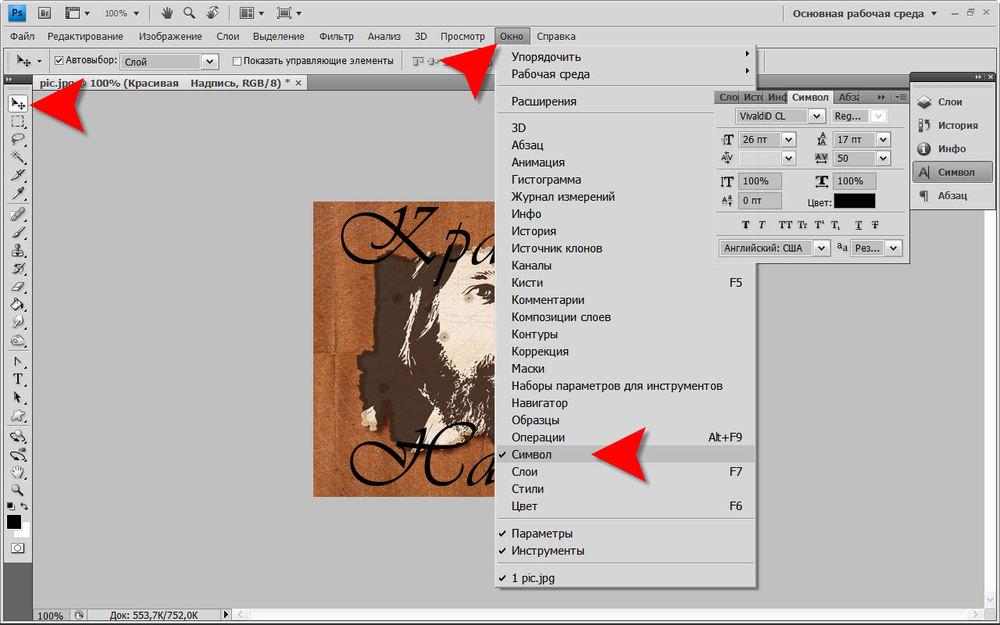 Добавить надпись на картинку онлайн красивым шрифтом