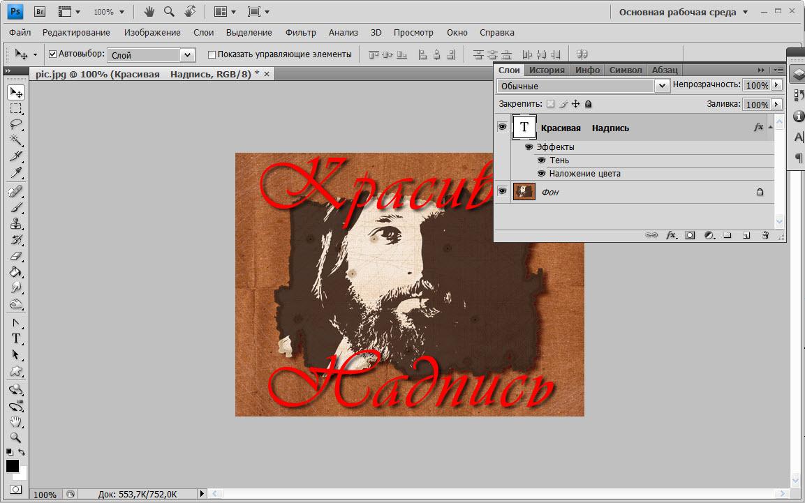 Как делать надписи в картинках
