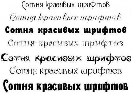 Красивые шрифты