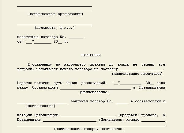 Статьи со словом претензии - Образцы документов и примеры документов