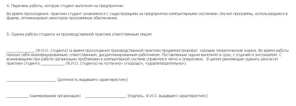Характеристика с Места Работы образец для Повара