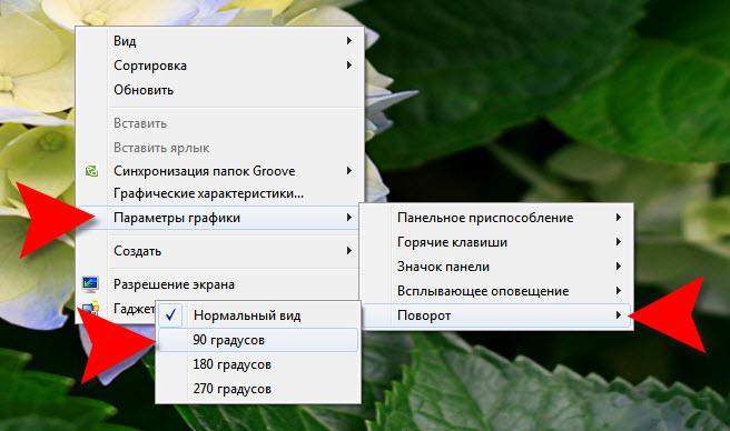 Что делать если экран на ноутбуке перевернут
