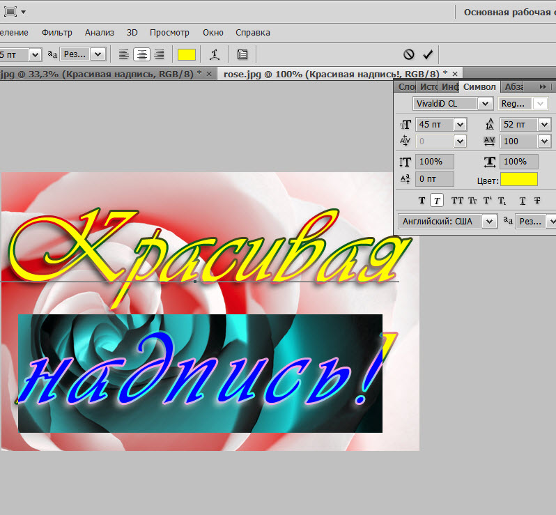 Как сделать красивую надпись на фотографии в фотошопе