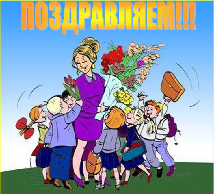 Поздравить учителя с днём рождения от родителей