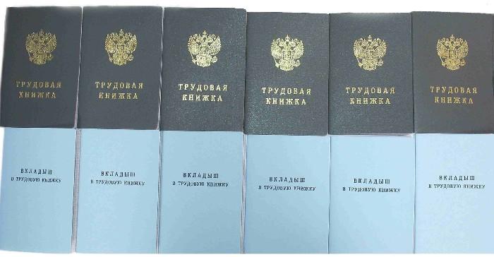 Где купить трудовую книжку в великом новгороде