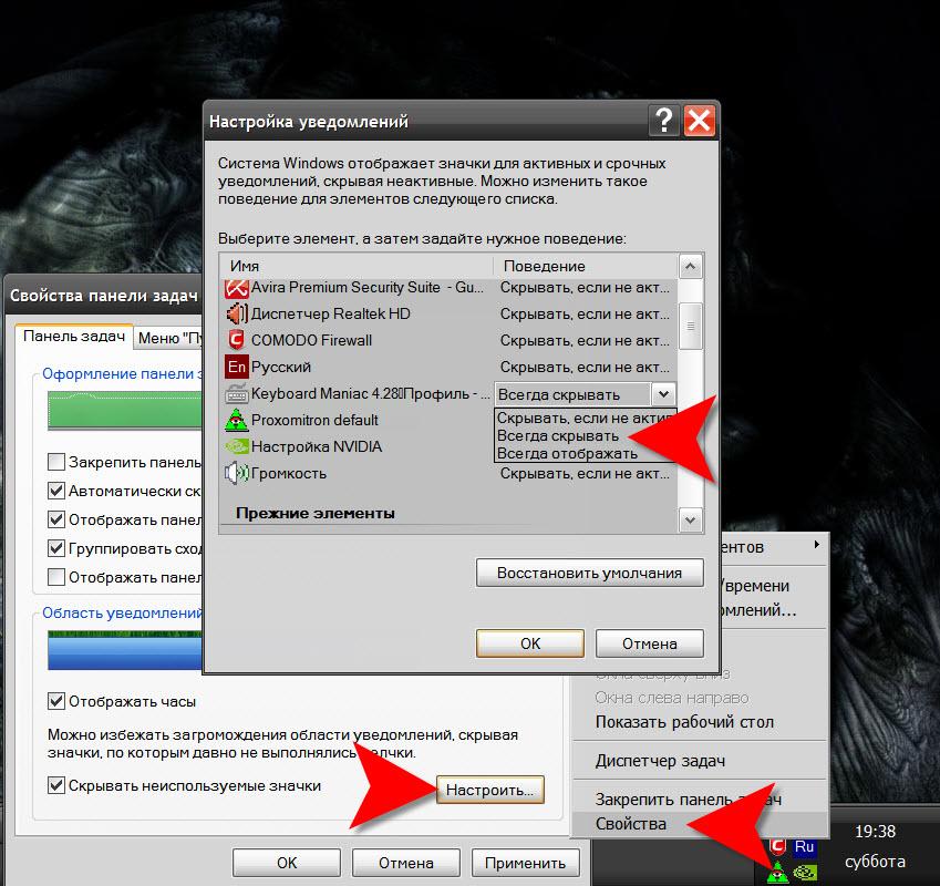 Как скрыть значок в трее, бесплатные ...: pictures11.ru/kak-skryt-znachok-v-tree.html