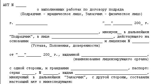 АКТ ПРИЁМКИ-СДАЧИ ОБРАЗЕЦ