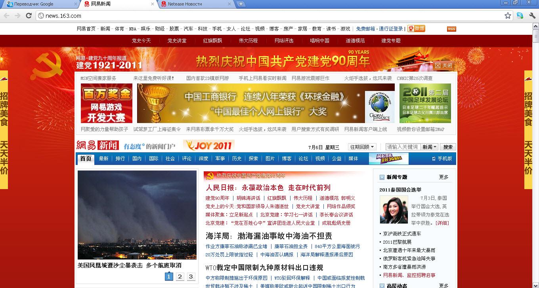 Перевести китайский на русский с картинки онлайн