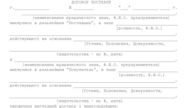 Проект Договора Поставки Торгового Оборудования