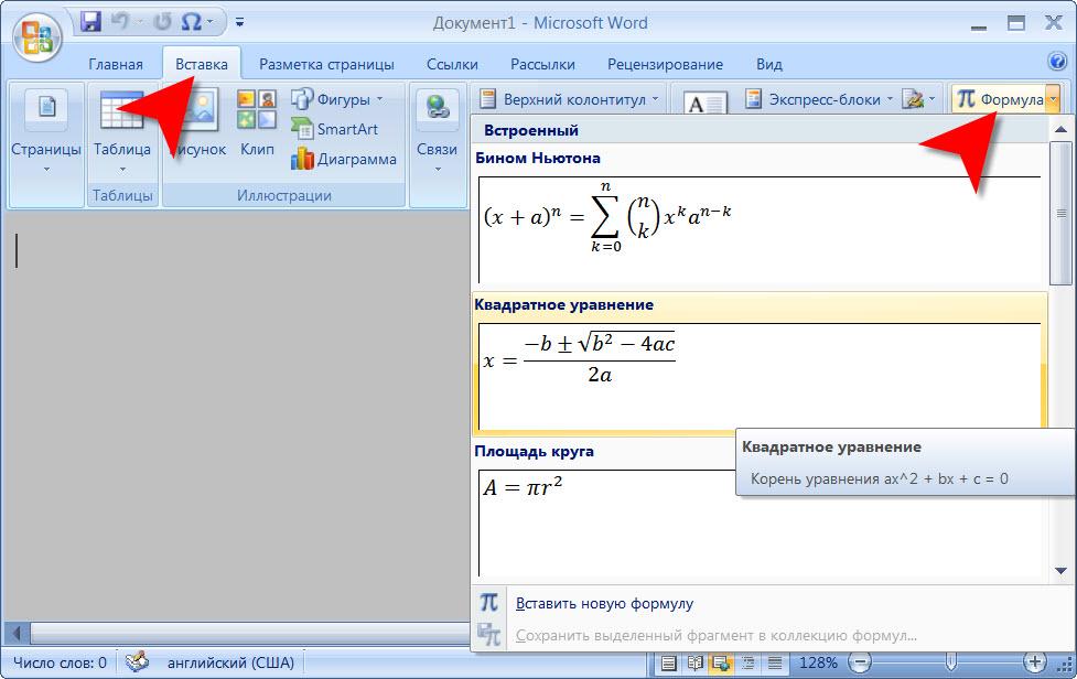 Как сделать пробел в ворде в формулах