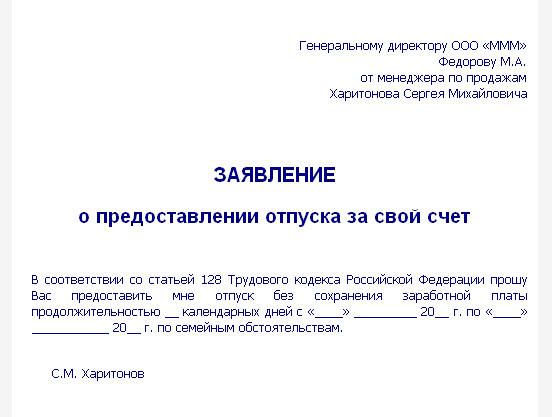 Заявление В Счет Отпуска