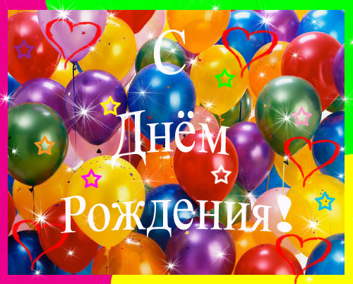 Поздравить с днем рождения стихи для женщины