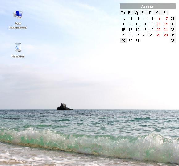 Обои для рабочего стола с календарем бухгалтера