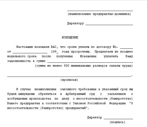 гарантийное письмо о погашении долга: