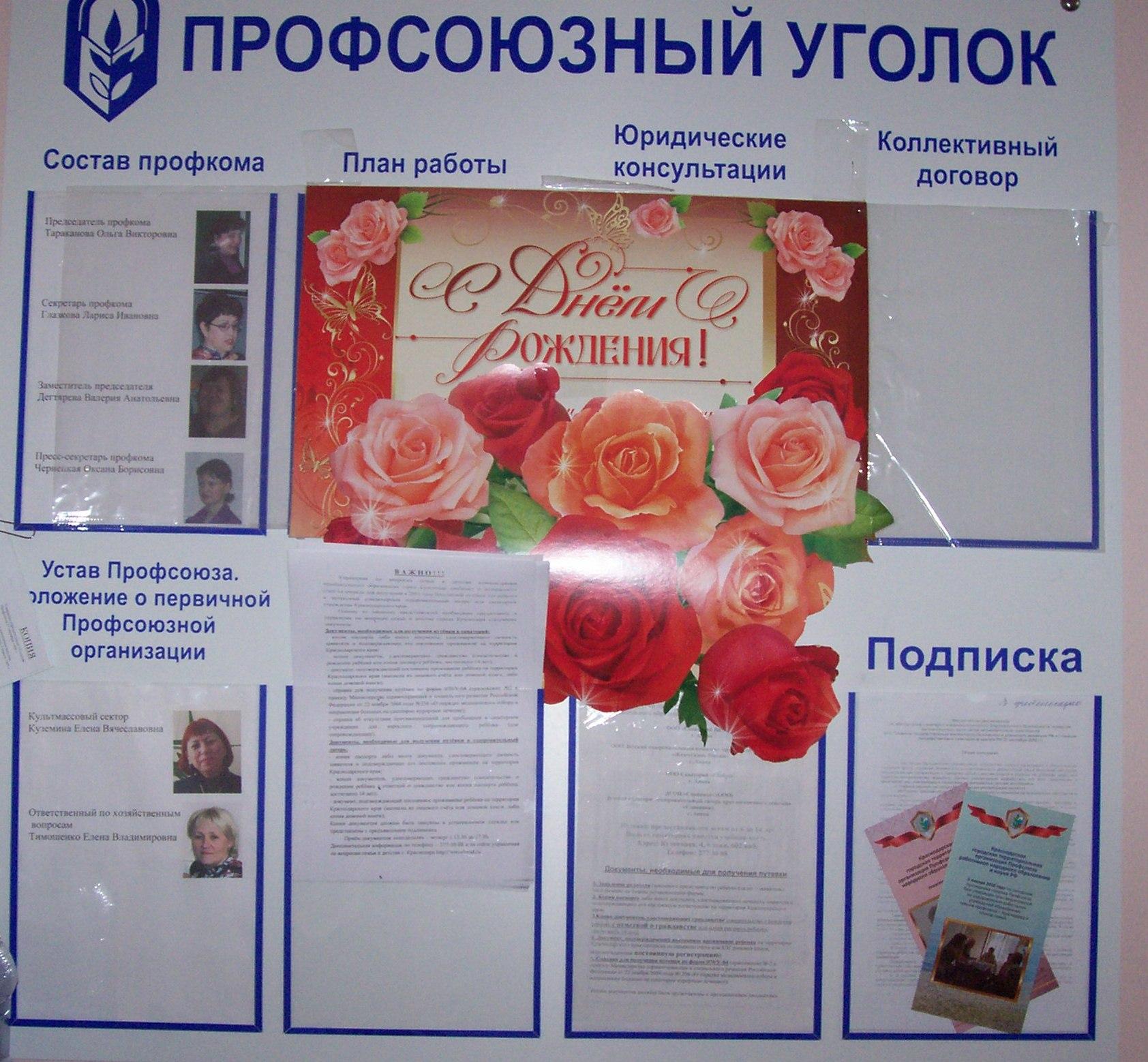Профсоюзный уголок в детском саду оформление фото своими руками