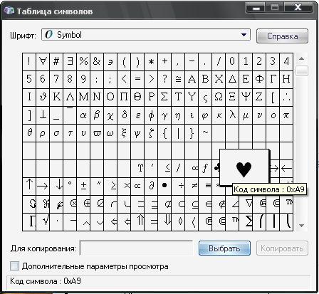 Как вконтакте на клавиатуре сделать сердце