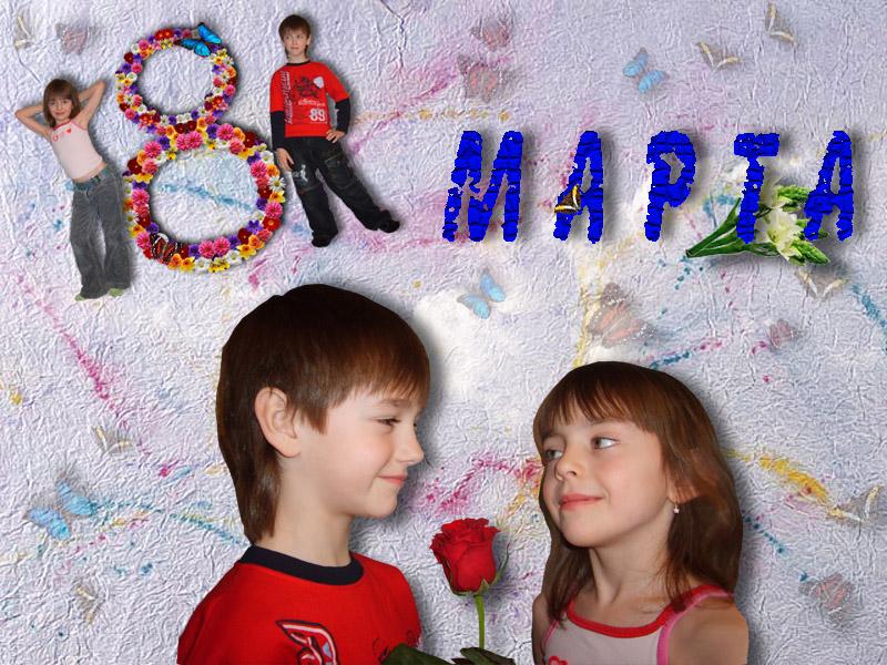 Поздравление от мальчиков на марта