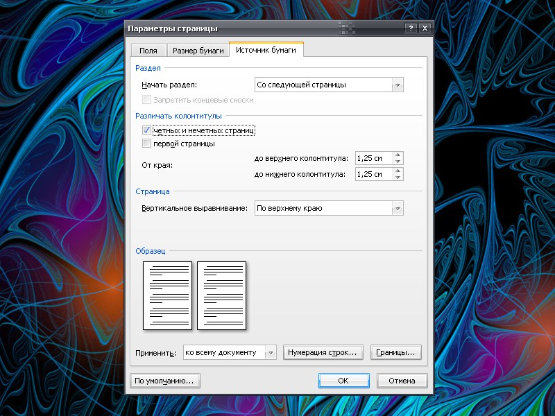 Как сделать разные колонтитулы для разных страниц ворд 2007 - Krendelson.ru