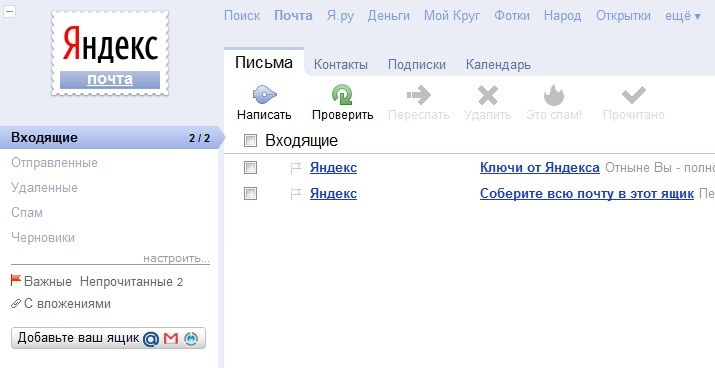 Открытки на яндекс-почте