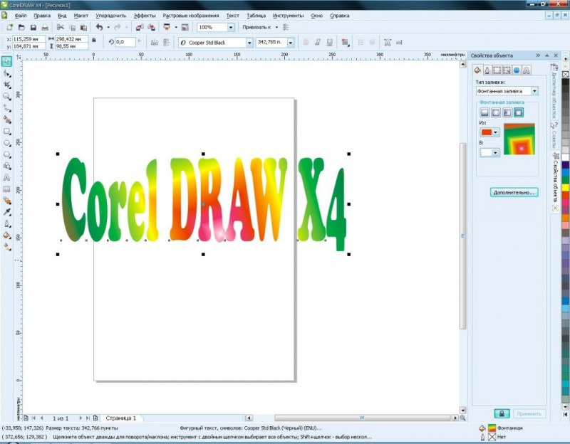 Как в кореле сделать надпись на картинке