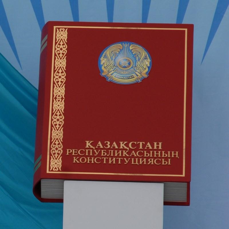 Картинки о конституции рк
