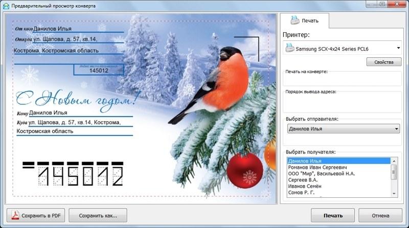 Как сделать свою открытку на компьютере