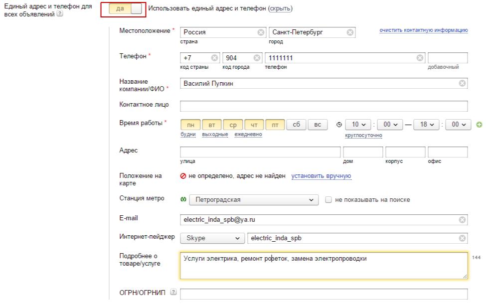 Заполнение данных для рекламы услуг в Яндексе