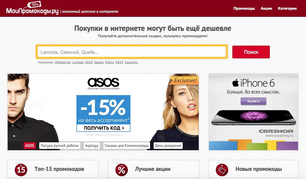 moipromokody.ru — сайт, на котором можно найти промокоды для интернет-магазинов