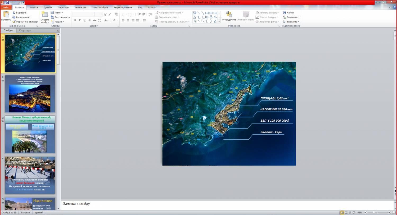 Как сделать хорошую презентацию PowerPoint своими руками ...: http://www.kakprosto.ru/kak-834894-kak-sdelat-horoshuyu-prezentaciyu-powerpoint-svoimi-rukami