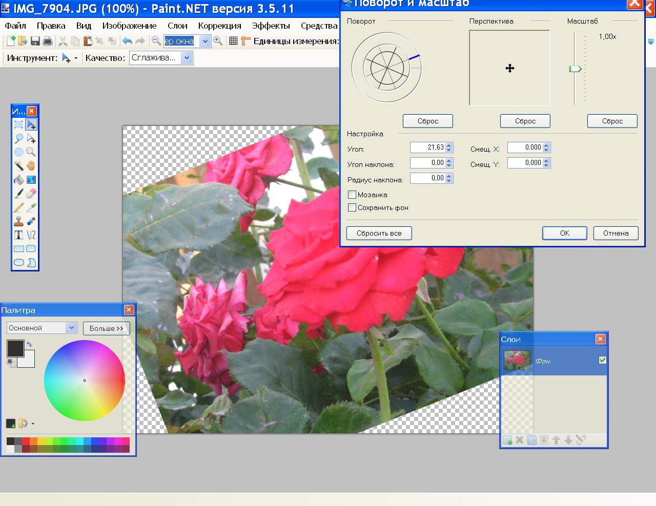 Как повернуть изображение в редактор фотографий