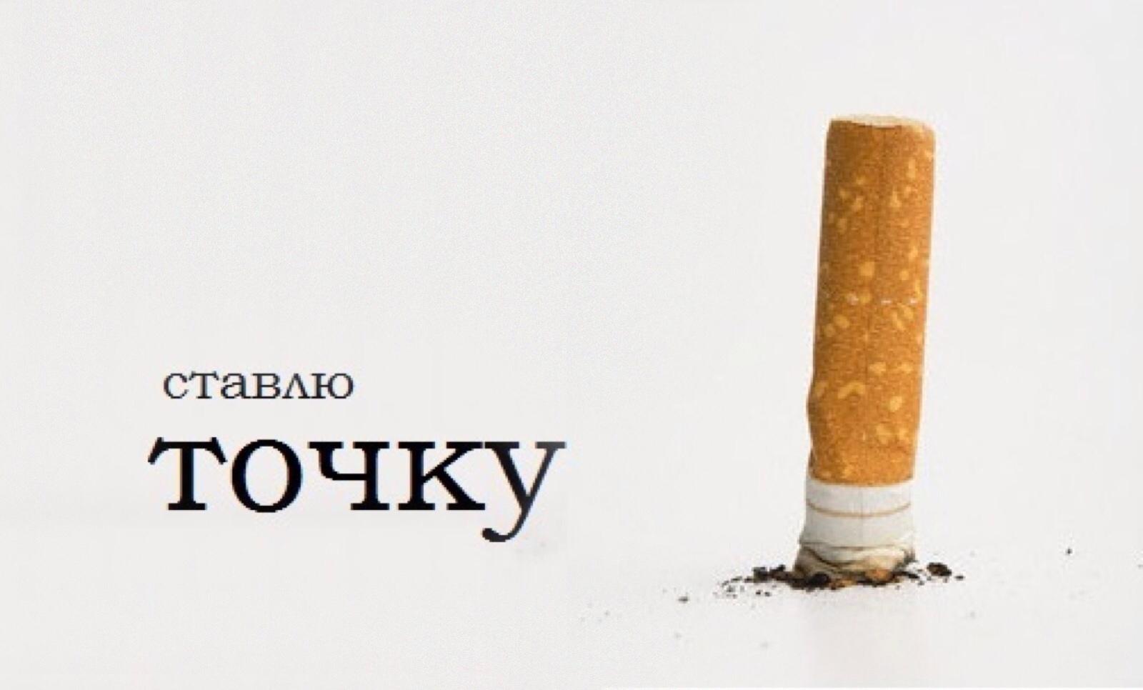 Картинка на рабочий стол как бросить курить
