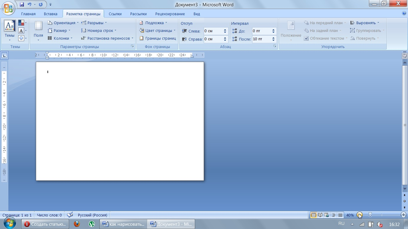 Как сделать обычный формат страницы