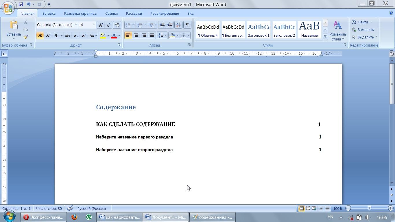 Как в ворде сделать автоматическое содержание в готовом документе