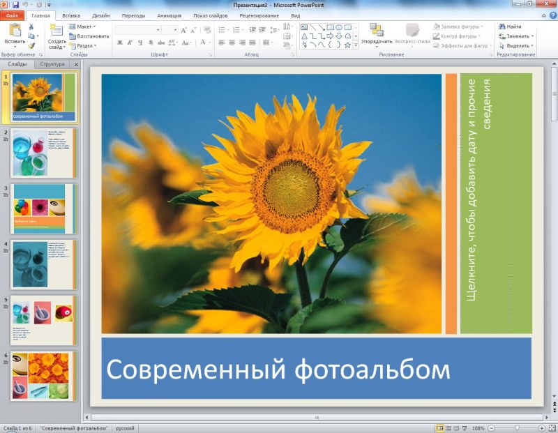 В каком редакторе можно сделать двоящееся фото буду