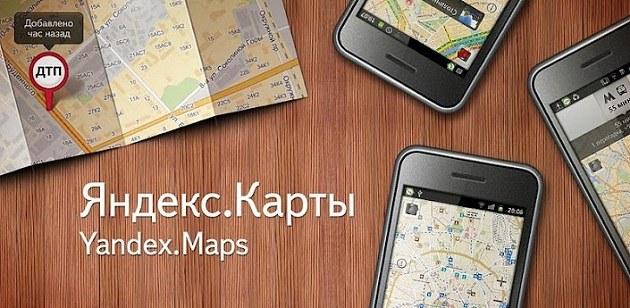 как найти телефон на яндекс картах