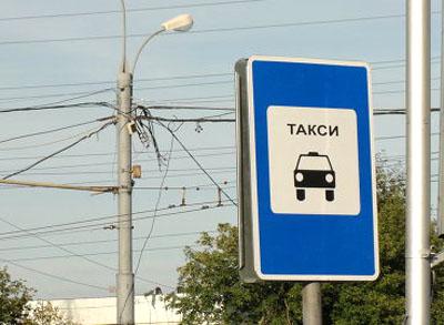 Зона действия знака стоянки такси