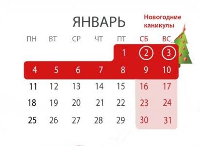 Сколько выходных дней будет после Нового года