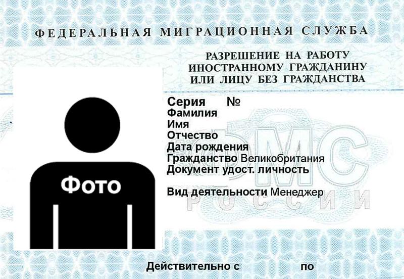 РНР, разрешение на работу мигранту