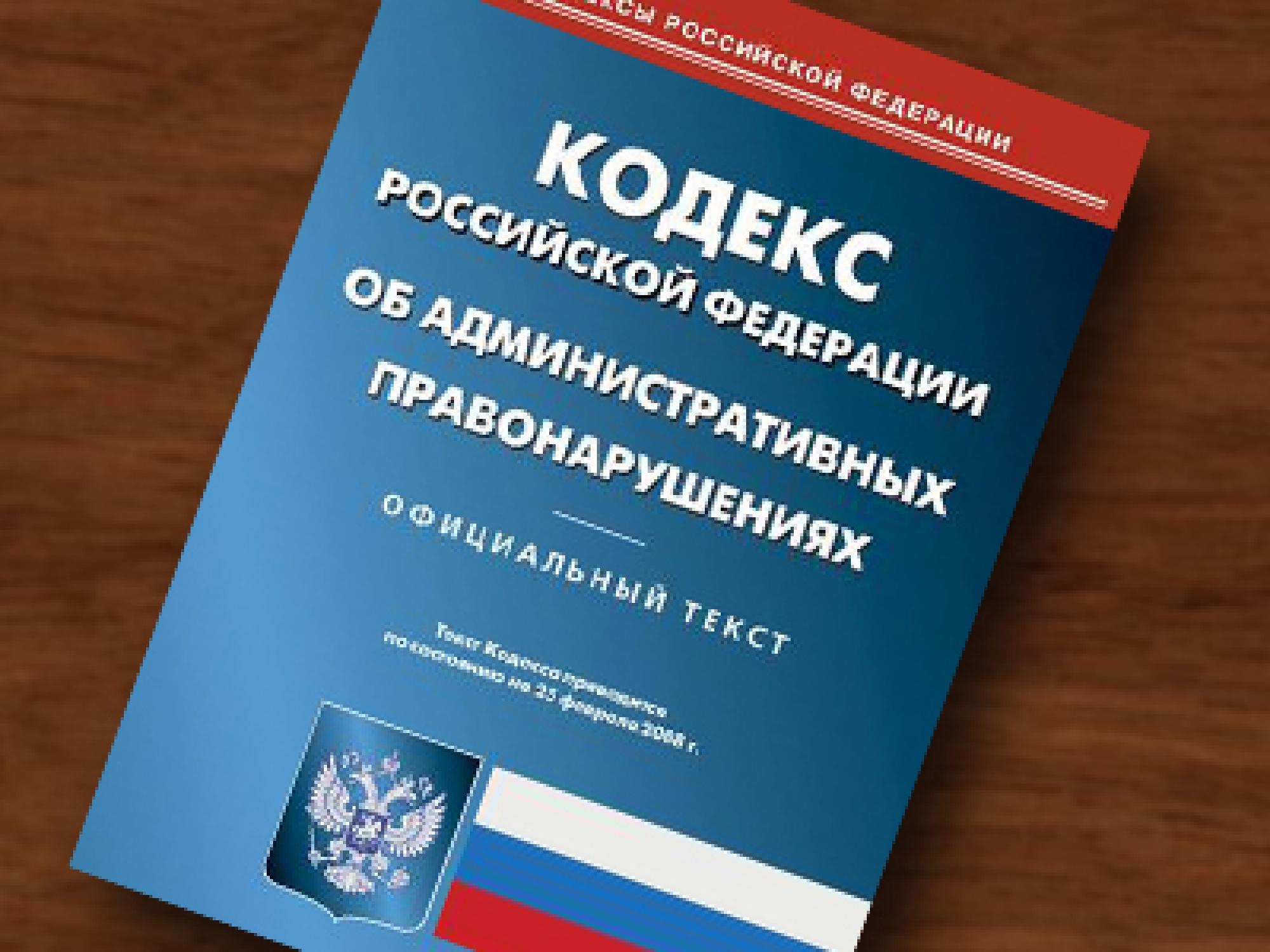 КОАП РФ, миграция, фмс штраф