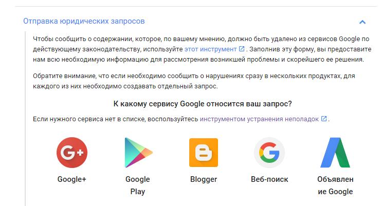 Запрос на удаление информации из поиска Google